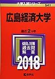 広島経済大学 (2018年版大学入試シリーズ)