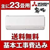標準設置工事セット MITSUBISHI MSZ-ZW7116S-W ウェーブホワイト 霧ヶ峰 Zシリーズ [エアコン(主に23畳用・200V)]