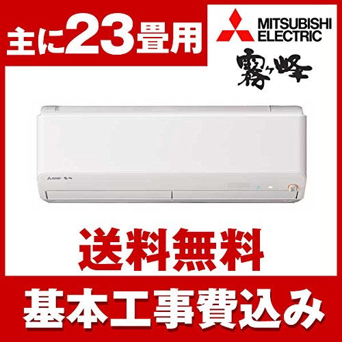 RoomClip商品情報 - 標準設置工事セット MITSUBISHI MSZ-ZW7116S-W ウェーブホワイト 霧ヶ峰 Zシリーズ [エアコン(主に23畳用・200V)]