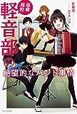盆倉高校軽音部の絶望的なバンド事情 (カドカワBOOKS)