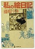私の絵日記 / 藤原 マキ のシリーズ情報を見る