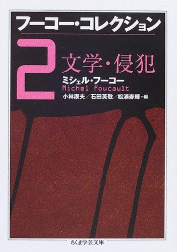 フーコー・コレクション〈2〉文学・侵犯 (ちくま学芸文庫)の詳細を見る
