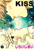 KISS 1 (カノンコミック)