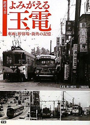 鉄道今昔 よみがえる玉電 車両・停留場・街角の記憶