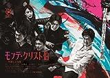 【早期購入特典あり】 モンテ・クリスト伯—華麗なる復讐— Blu-ray BOX(ポストカード付き)