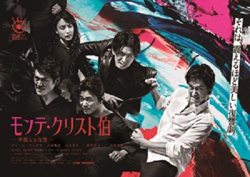 モンテ・クリスト伯―華麗なる復讐― Blu-ray BOX