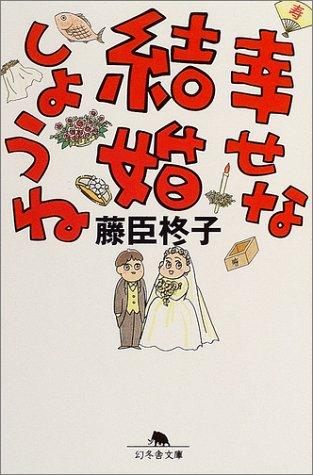 幸せな結婚しようね (幻冬舎文庫)の詳細を見る