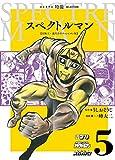 スペクトルマン 冒険王・週刊少年チャンピオン版 コミック 全5巻セット