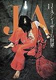 """J・A・シーザーの世界[完全版] """"天井桟敷"""