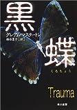黒蝶 (ハヤカワ文庫NV)