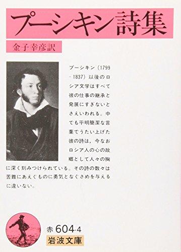 プーシキン詩集 (岩波文庫)の詳細を見る