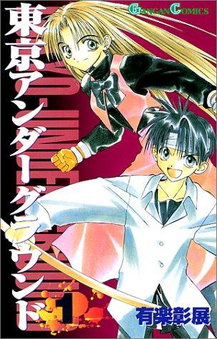 東京アンダーグラウンド 1 (ガンガンコミックス)の詳細を見る