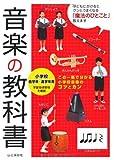 音楽の教科書―小学校低学年~高学年用