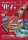 月刊化石コレクションno.2 地球と古生物のミステリー・ロマン(朝日ビジュアルシリーズ)