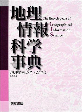 地理情報科学事典