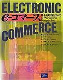 e‐コマース―電子商取引のすべて
