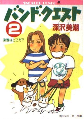 バンド・クエスト〈2〉楽器はどこだ? (角川文庫―スニーカー文庫)の詳細を見る