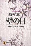 壁の目―新・文学賞殺人事件 (祥伝社文庫)