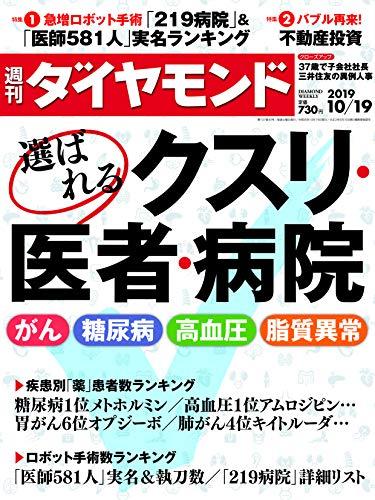 週刊ダイヤモンド 2019年10/19号[雑誌] (選ばれるクスリ・医者・病院)
