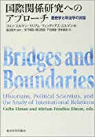 国際関係研究へのアプローチ―歴史学と政治学の対話