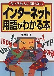 インターネット用語がわかる本―今さら他人に聞けない