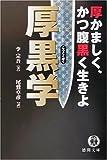 厚黒学 (徳間文庫)
