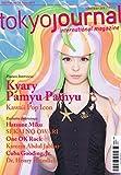 Tokyo Journal [US] No. 275 2014 (単号)