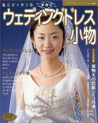 私にピッタリの手作りウェディングドレス&小物 (レディブティックシリーズ (1903))