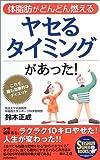 ヤセるタイミングがあった!―体脂肪がどんどん燃える (SEISHUN SUPER BOOKS)