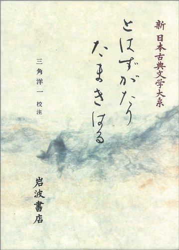 とはずがたり (新日本古典文学大系 50)の詳細を見る