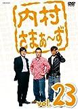 内村さまぁ〜ず vol.23