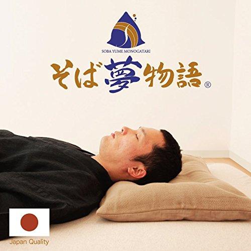 そば夢物語 高さ調節 ができる そばがら枕 約63×43×7センチ