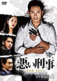 悪い刑事~THE FACT~ DVD-BOX1[DVD]