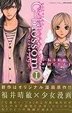 C-blossom / 霜月 かよ子 のシリーズ情報を見る