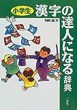 小学生 漢字の達人になる辞典