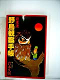 岩本流野鳥観察手帳 (1978年)