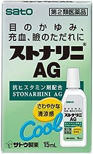 【第2類医薬品】ストナリニAG 15mL