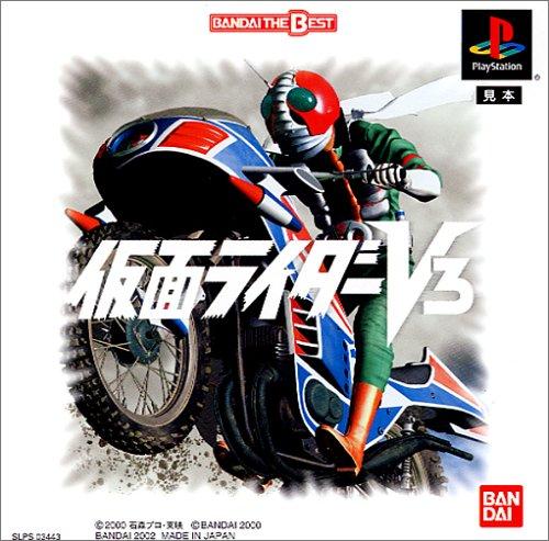 仮面ライダーV3 BANDAI THE BEST