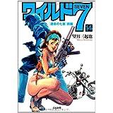 ワイルド7 運命の七星 前編(14) (ぶんか社コミック文庫)