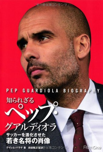 知られざるペップ・グアルディオラ サッカーを進化させた若き名将の肖像の詳細を見る