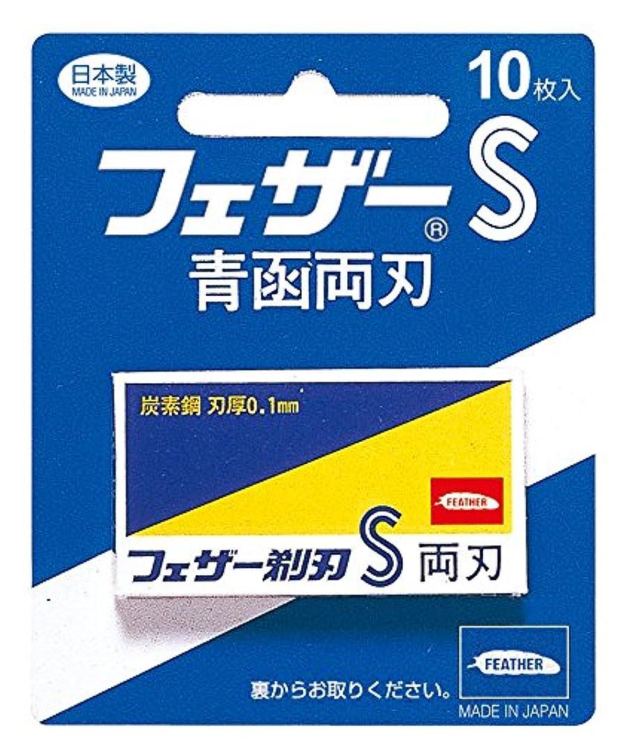 王子シットコムプロペラフェザー 青函 両刃 10枚入