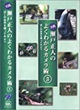 VHS 実践 瀬戸正人のよくわかるカメラ術 3 ビデオ (3)