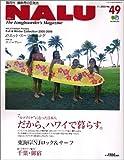 NALU (ナルー) 2005年 11月号
