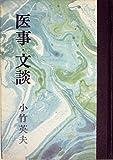 医事・文談 (1981年)