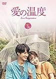 [DVD]愛の温度 DVD-BOX1