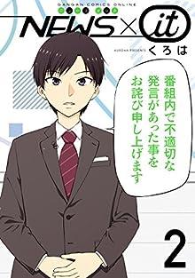 [くろは] NEWSxit 全02巻