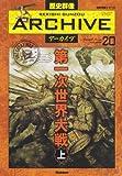 第一次世界大戦 上 (歴史群像アーカイブVol.20)