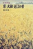 京・大和・近江の昔―日本民話 (1976年)