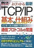 図解入門最新TCP/IPの基本と仕組み (How‐nual Visual Guide Book)