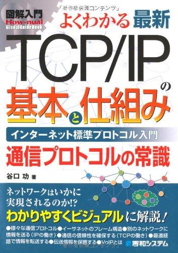 図解入門最新TCP/IPの基本と仕組み (How‐nual Visual Guide Book)の詳細を見る